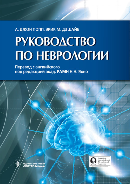 Распродажа 2020 Руководство по неврологии rpn.jpg