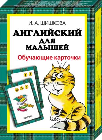 Шишкова И. А. Английский для малышей. Обучающие карточки