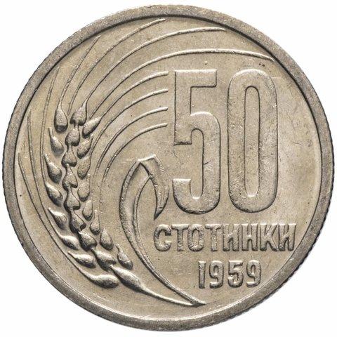 50 стотинок. Болгария. 1959 г. AU-UNC