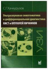 Ультразвуковая симптоматика и дифференциальная диагностика кист и опухолей яичников.