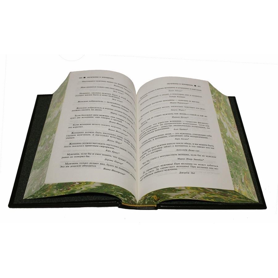 Большая книга мудрости и остроумия. От Царя Соломона до Альберта Энштейна