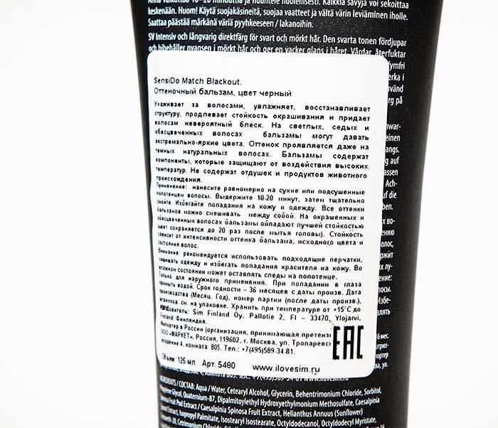CARE165-1 Оттеночный бальзам для волос SensiDO Match Blackout (черный, 125 мл) фото 03
