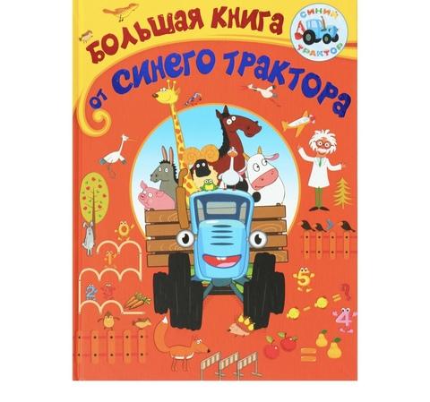Большая книга Синего трактора