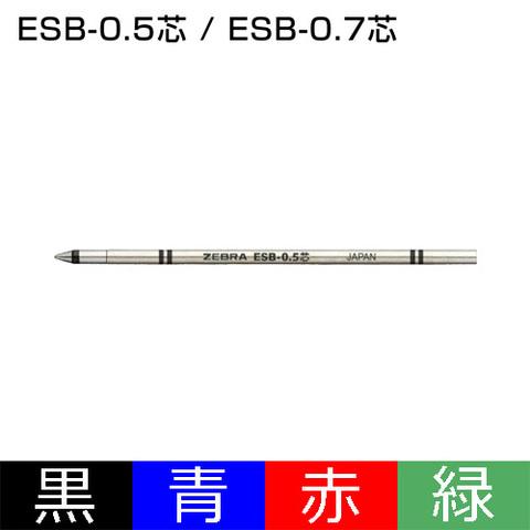 Стержни шариковые эмульсионные Zebra ESB (упаковка 10 шт)