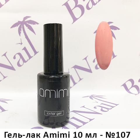 Гель-лак Amimi 10 мл - №107