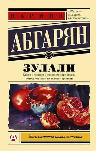 Зулали | Абгарян Н.