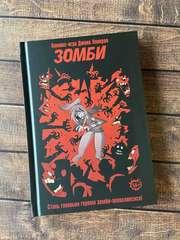 Комикс-игра Зомби