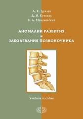 Аномалии развития и заболевания позвоночника