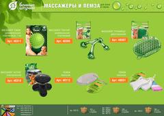 Массажёр пластиковый универсальный  «Ёжик»