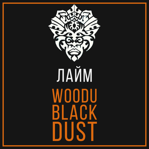 Табак Woodu MEDIUM Black Dust Лайм 250 г