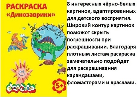 Раскраска РКМ08-Д Каляка-Маляка Динозаврики А4