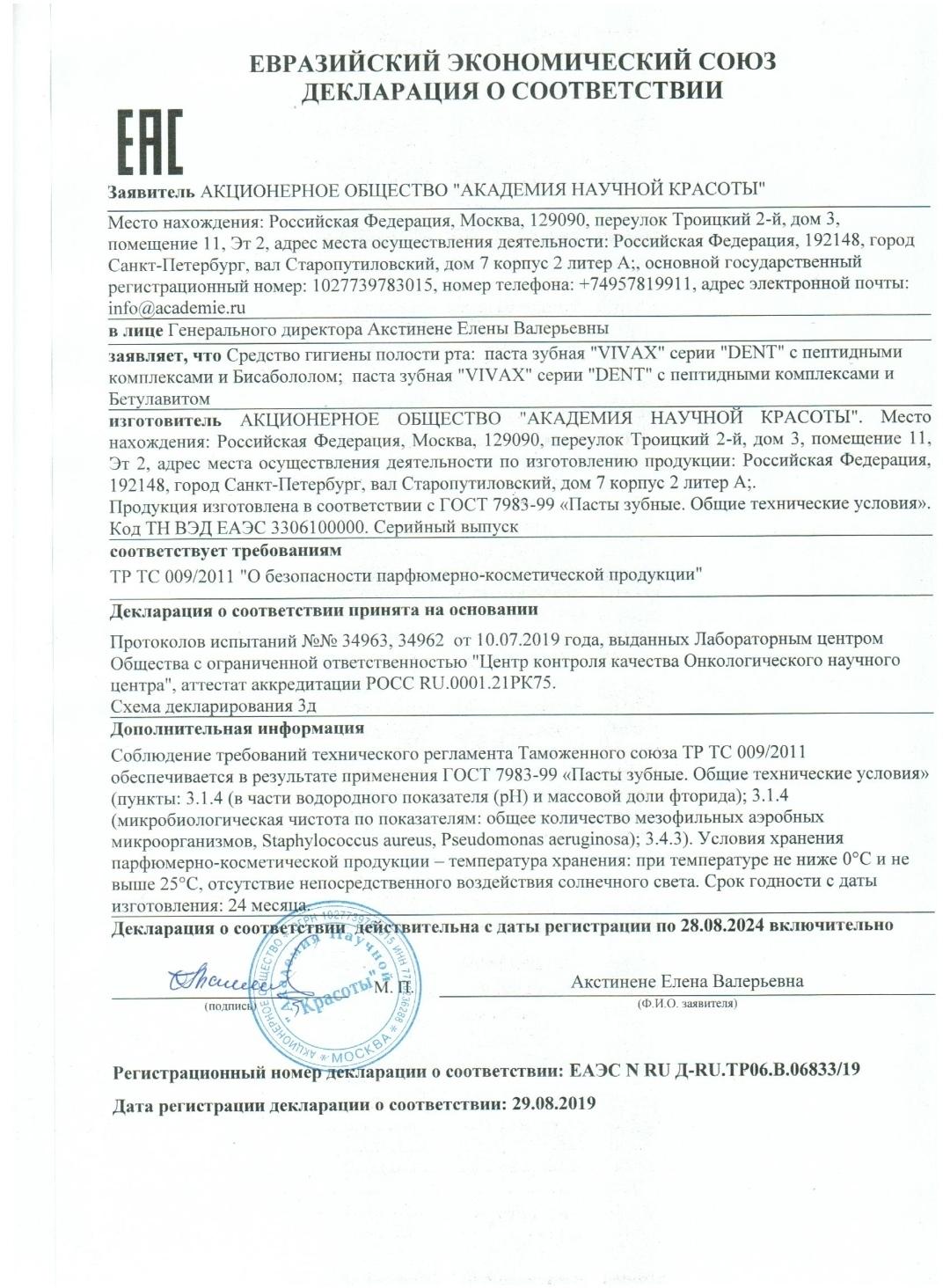VIVAX DENT зубная паста с пептидами и Бисабололом - Декларация соответствия