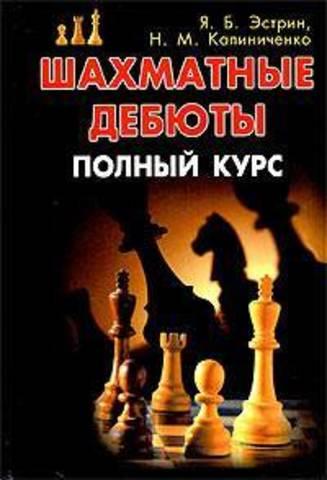 Эстрин Я., Калиниченко Н.