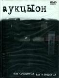 АукцЫон / Как Слышится, Так И Пишется (Limited Edition)(DVD)