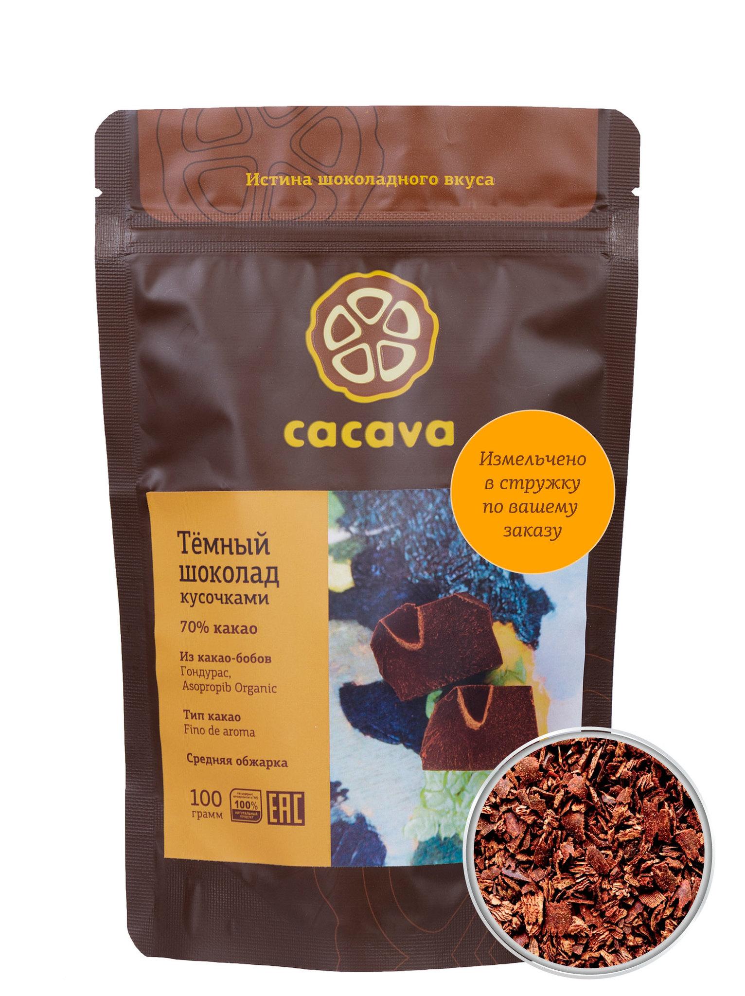 Тёмный шоколад 70 % какао в стружке (Гондурас, Asopropib), упаковка 100 грамм