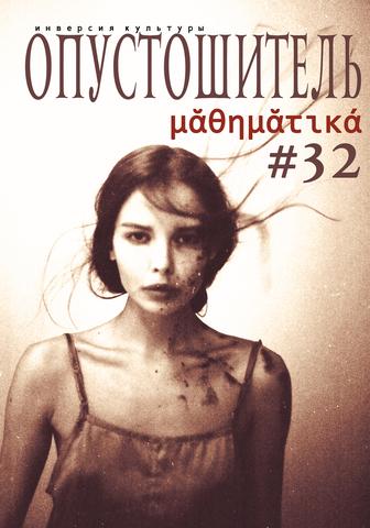Опустошитель #32. Математика