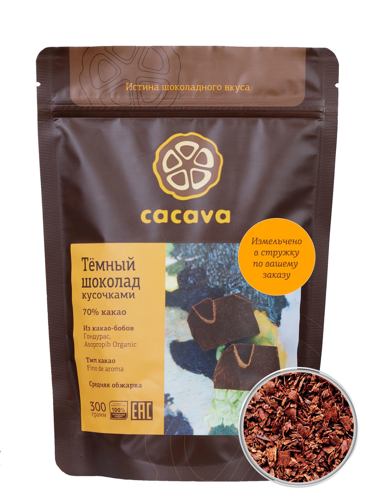 Тёмный шоколад 70 % какао в стружке (Гондурас, Asopropib), упаковка 300 грамм