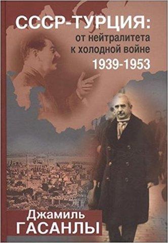 СССР - Турция. От нейтралитета к холодной войне 1939-1953