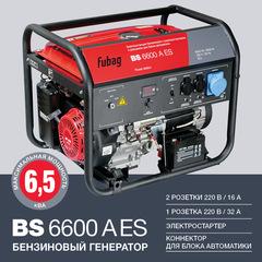 Бензиновый генератор FUBAG BS6600A ES