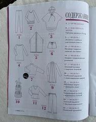 Burda Homewear Домашняя одежда Спецвыпуск, Журнал с выкройками