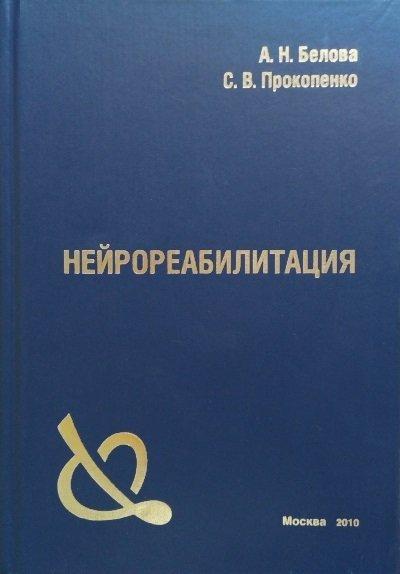 Книги по физической реабилитации Нейрореабилитация neiroreab_belova.jpg