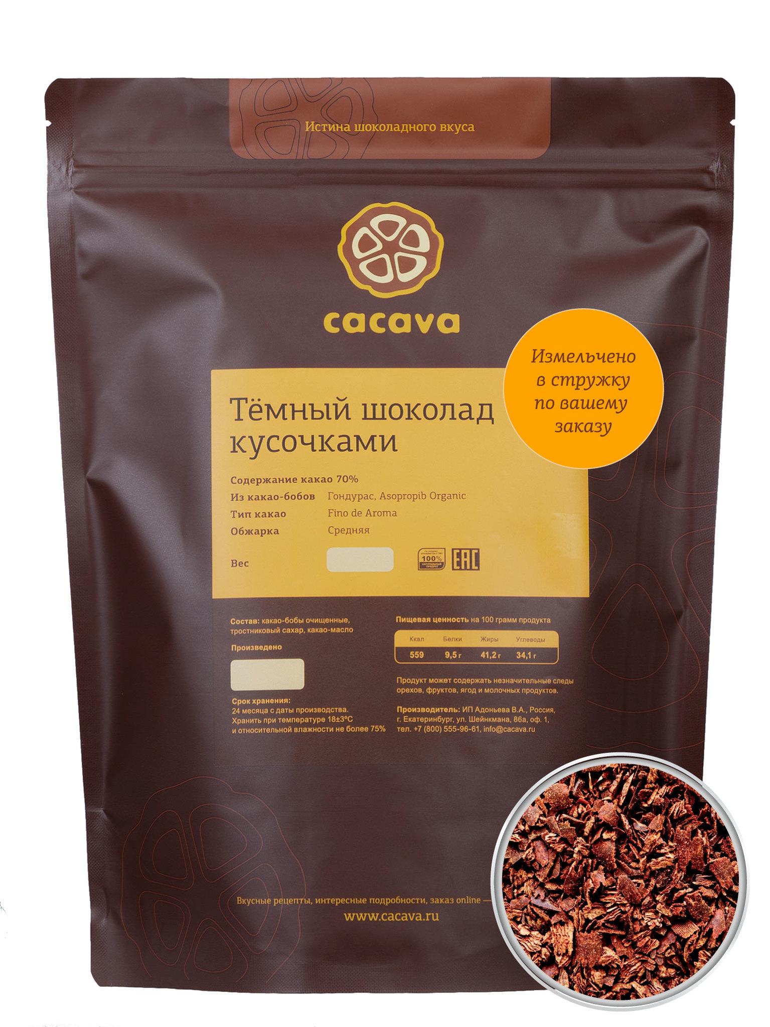 Тёмный шоколад 70 % какао в стружке (Гондурас, Asopropib), упаковка 1 кг