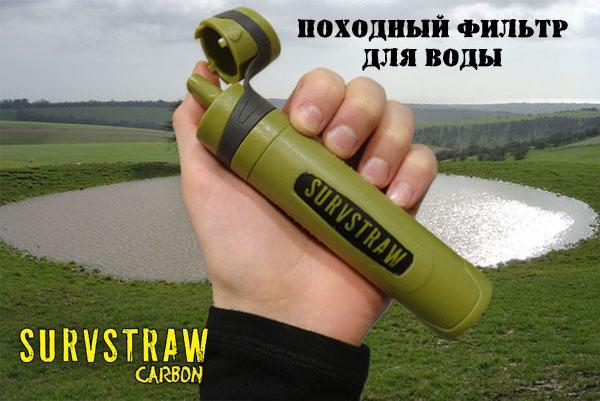 Фильтр для очищения воды SurvStraw Carbon (на 1000 литров)