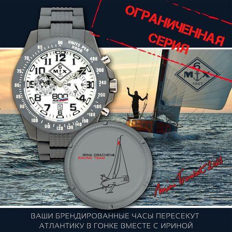 Часы OCEAN RACER, прошедшие гонку Мини Трансат вместе с Ириной, серые