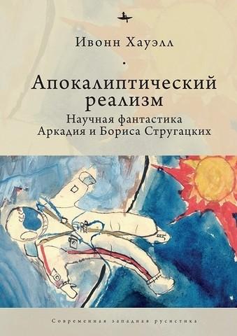 Апокалиптический реализм. Научная фантастика Аркадия и Бориса Стругацких | Хауэлл И.