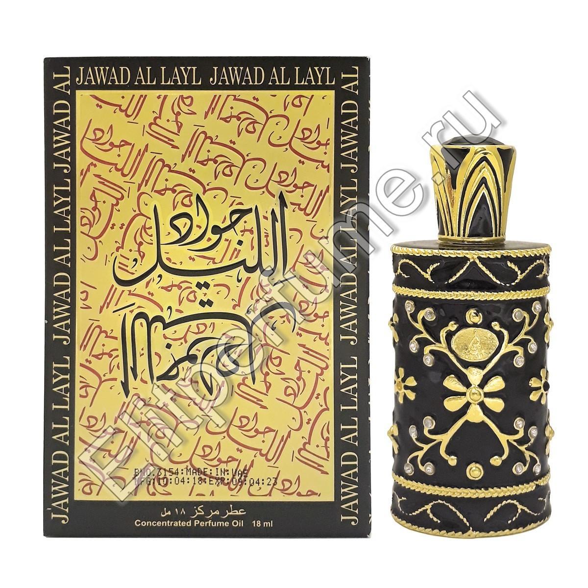 Jawad Al Layl 18 мл арабские масляные духи от Халис Khalis Perfumes
