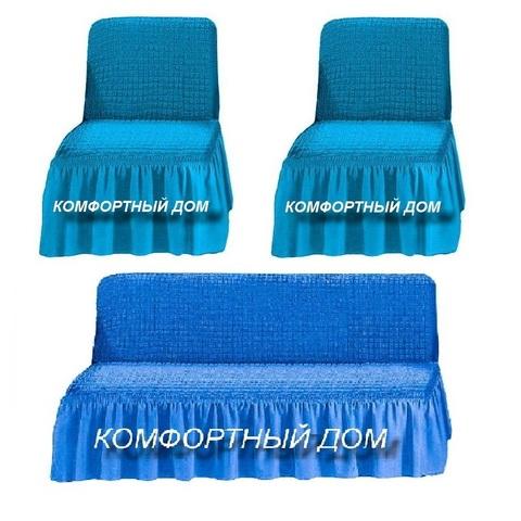 Чехол на  диван и два кресла, без подлокотников, лазурный