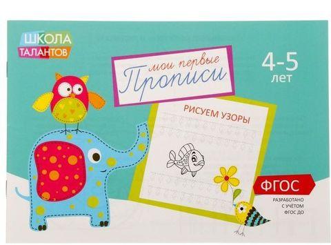 071-9751 Прописи «Узоры» для детей 4-5 лет, 20 страни