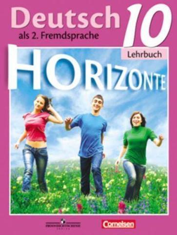 Немецкий язык. 10 класс. Аверин М.М., Horizonte. Горизонты. Учебник