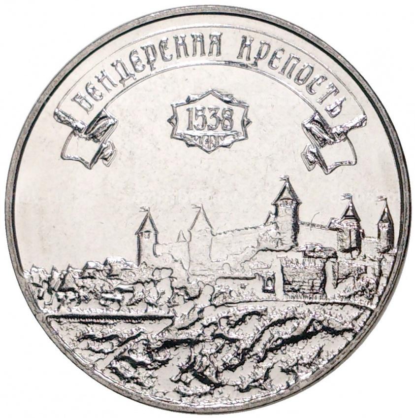 3 рубля Бендерская крепость серии Древние крепости на Днестре. ПМР 2021г  UNC