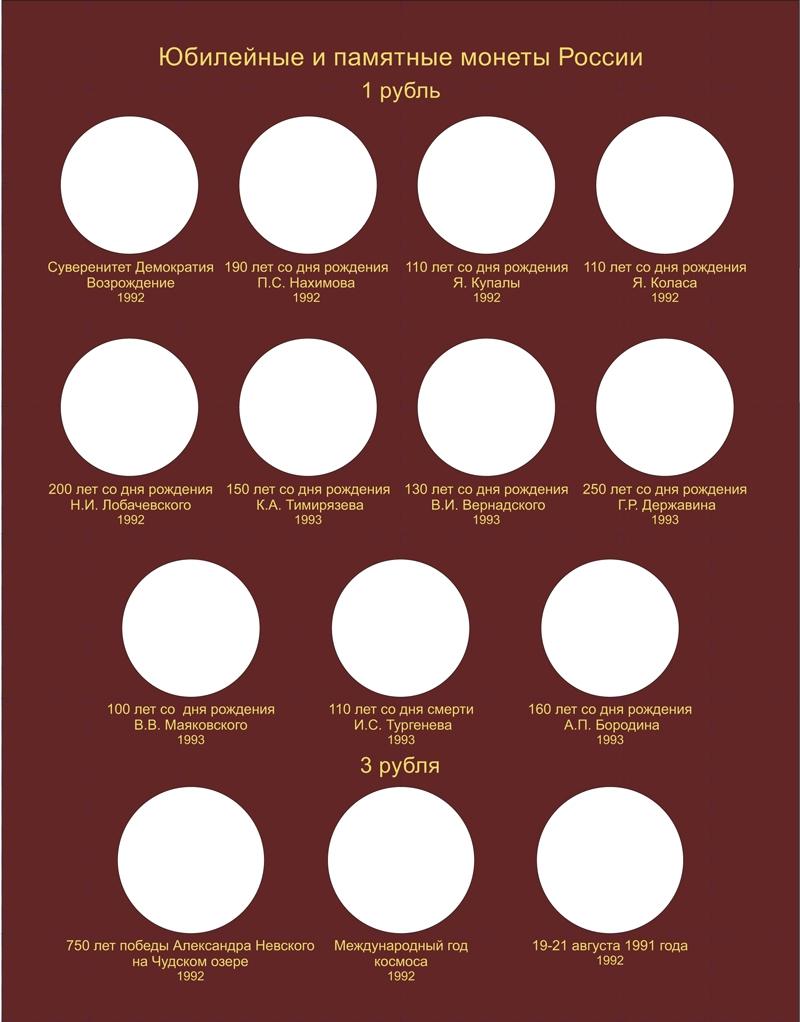 Альбом для юбилейных монет России с 1992 по 1995 год. КоллекционерЪ