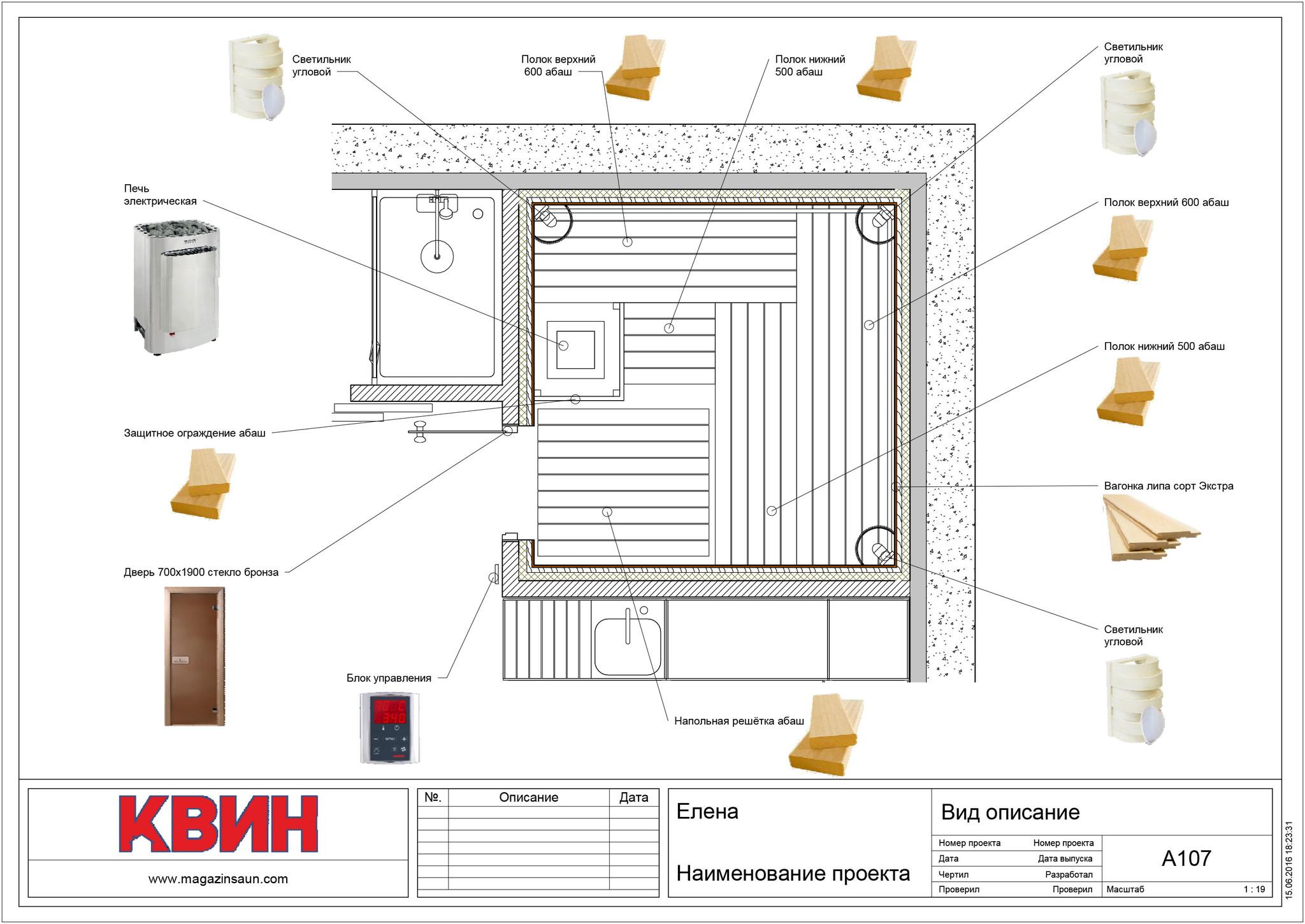 Проект сауна 2,4х2,4 материал: липа, абаш, фото 5