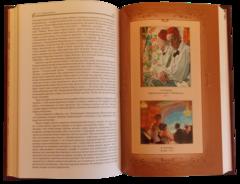 Великие Святыни Ислама (Ив Корбендо. Пер. с фр. Е. Вознесенской)