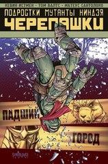 Комикс «Подростки мутанты Ниндзя-Черепашки: Падший город»