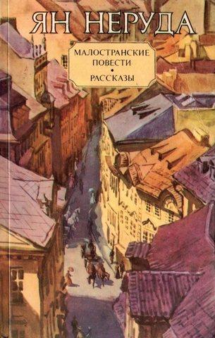 Малостранские повести. Рассказы