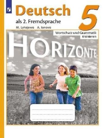 Немецкий язык. 5 класс. Лытаева М.А., Horizonte. Горизонты. Лексика и грамматика