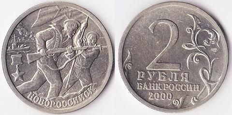 2 рубля 2000 Новороссийск
