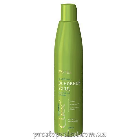 Estel Curex Classic Shampoo - Шампунь