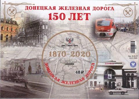 Почта ДНР (2020 01.21.) Донецкая железная дорога 150 лет-блок