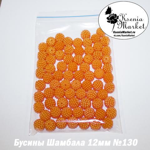Бусины Шамбала 12мм №130 50грамм