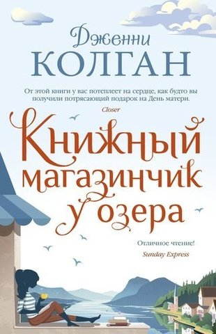Книжный магазинчик у озера | Колган Дж.