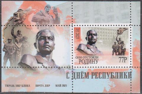 Почта ЛНР(2021 05.12.) С Днем Республики-блок