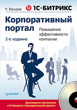 1С-Битрикс: Корпоративный портал. Повышение эффективности компании. 2-е изд. (+CD)