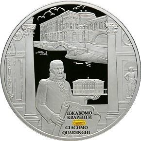 25 рублей. Творения Джакомо Кваренги. 2012 г. PROOF