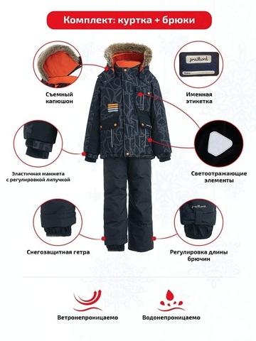 Особенности комплекта Premont Трасса Мон-Трамблан
