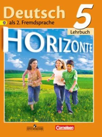 Немецкий язык. 5 класс. Аверин М.М., Horizonte. Горизонты. Учебник
